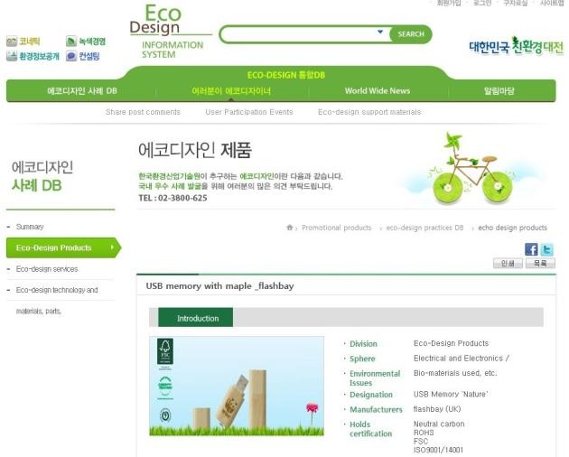 Eco Award 2PREMIO